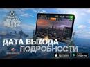 World of Warships Blitz - Официальный анонс выхода Подробности
