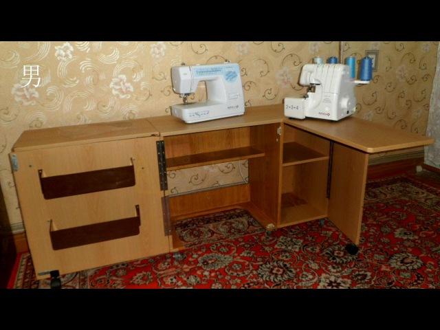 Швейный уголок своими руками Portable table for a sewing machine Handmade