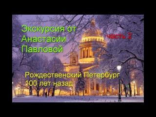 Экскурсия от Анастасии Павловой. Рождественский Петербург 100 лет тому назад. Час...