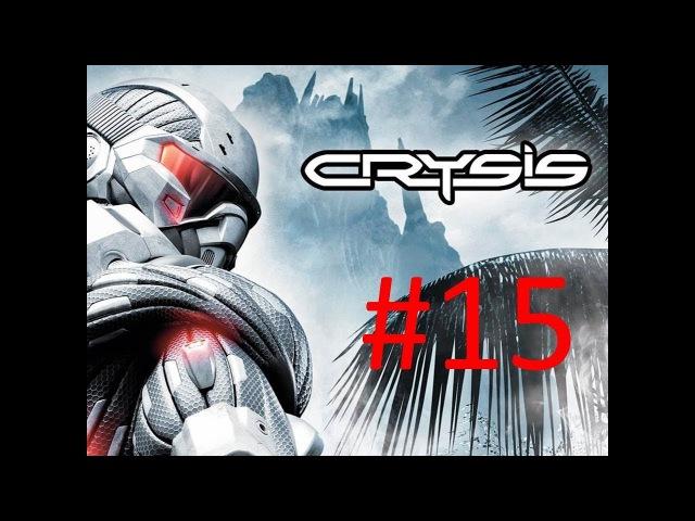 Crysis 15 Веселые пещеры