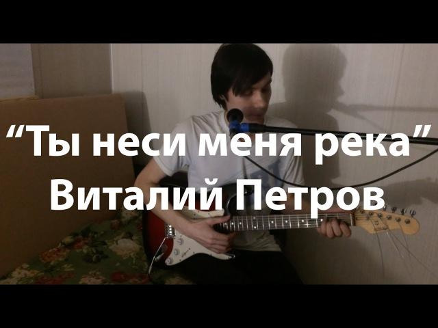 Ковер Любэ Ты неси меня река Виталий Петров
