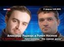 Роман Носиков и Александр Роджерс в прямом эфире на News Front