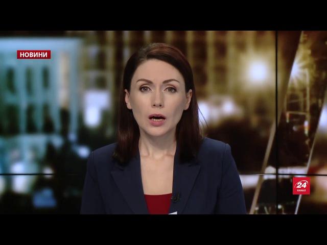 Випуск новин за 22:00: Скандал навколо керівника ДБР