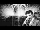 Физики прочли рукописи Теслы и обомлели так вот откуда он брал электричество Эн