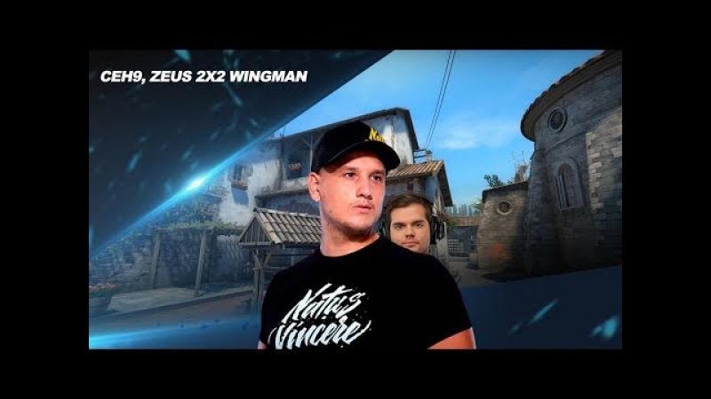 Ceh9, ZEUS 2x2 WINGMAN раскатываем чуваков