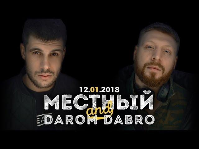 12.01 | МЕСТНЫЙ DAROM DABRO | MAISON CLUB