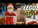 Распаковка. Новогодний календарь 2017. Лего город 60155. Дед мороз. Lego Citi 60155