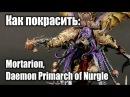 Как покрасить How to paint Mortarion Daemon Primarch of Nurgle