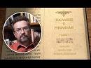 Послание к Римлянам Глава 4 Проф Андрей Десницкий Библейские портал