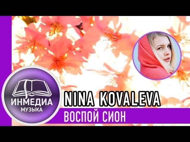 ВОСПОЙ СИОН - NINA KOVALEVA (KNA) |ХРИСТИАНСКАЯ ПЕСНЯ| Христианский Блог [ИНМЕДИА]