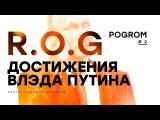 R.O.G. Pogrom #2 Достижения Влэда Путина