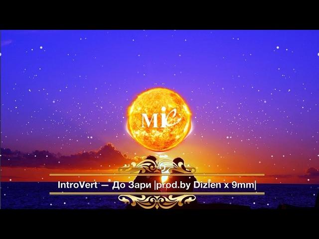 IntroVert — До Зари (prod.by Dizlen x 9mm)