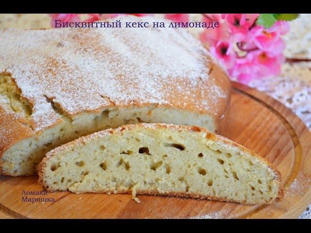 Бисквитный кекс на лимонаде