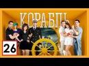 Сериал Корабль 2 сезон 26 серия СТС