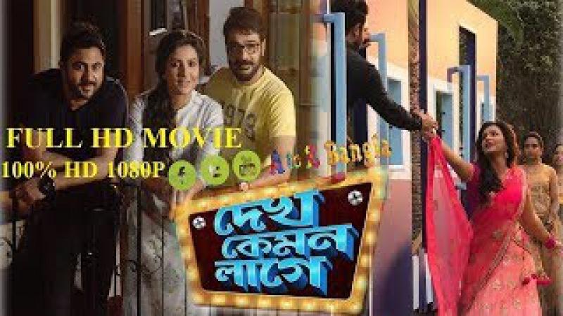 Dekh kemon lage | Kolkata Full Movie 2017 | 100% real movie Soham Subhashree Ganguly | Subasree |