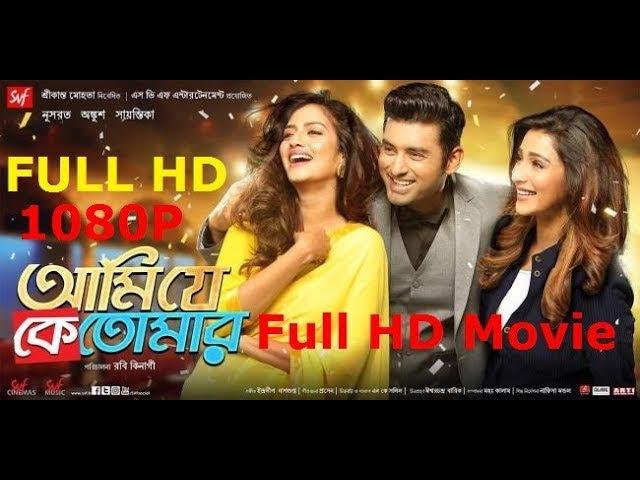 Ami Je Ke Tomar | Full HD Movie 2017 | Bengali New Movie 2017 | Kolkata New Movie 2017