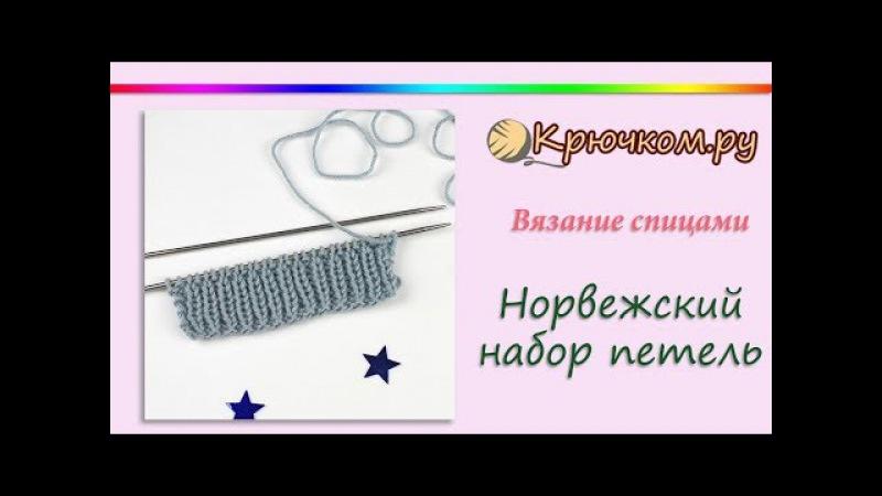 Норвежский набор петель спицами. Немецкий витой набор петель спицами. Носочный, эластичный. Knitting