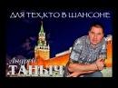 Андрей Таныч-Для тех,кто в шансоне
