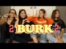 Американская Школа VS Наши Школы BURK