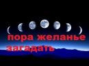 НА КАКУЮ ФАЗУ ЛУНЫ ЗАГАДЫВАЮТ ЖЕЛАНИЕ фазы луны и лунные затмения
