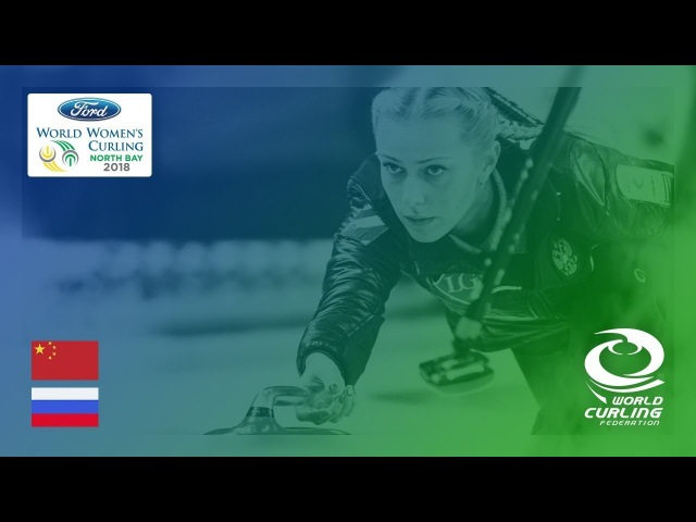 China v Russia Round robin Ford World Women's Curling Championships 2018