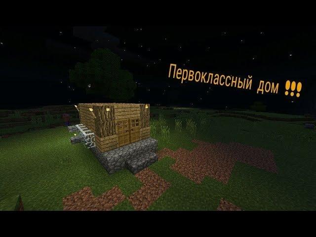 ТОП Дом в Майнкрафт Вечный Лецплей 1