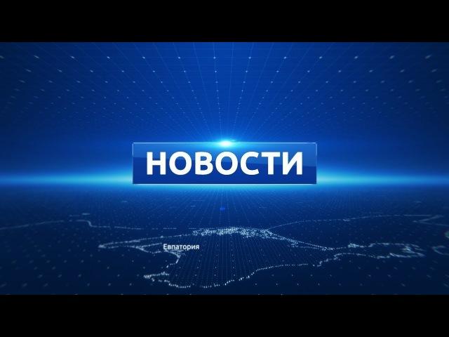 Специальный выпуск новостей Евпатории 18 марта 2018 г. 14:00 Евпатория ТВ