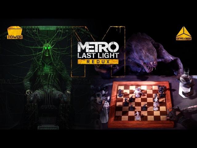 Metro: Last Light Redux. Ганс, Снайперы, Башня и Девелопер Пак. Запись 8