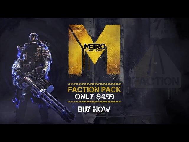 Metro: Last Light Redux. Factions Pack: Кшатрии Убогая Тяжелая пехота. Запись 7