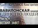 Вавилонская Башня Единство людей Корепанов Константин Ветхий завет 4