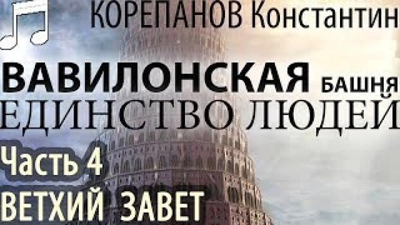 Вавилонская Башня. Единство людей. Корепанов Константин. Ветхий завет 4