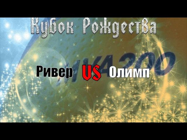 Волейбол! Кубок Рождества Ривер VS Олимп