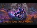 League of Legends Шако фишки трюки уловки