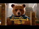 ПРИГОДИ ПАДДІНГТОНА 2 Офіційний трейлер (укр.)