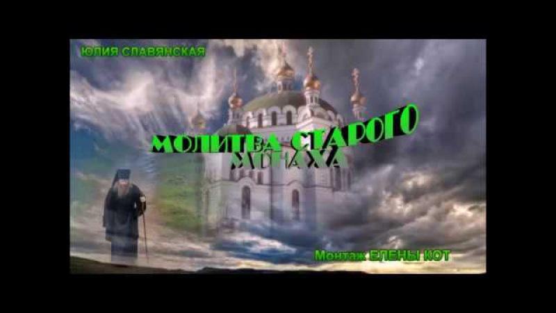 ЮЛИЯ СЛАВЯНСКАЯ МОЛИТВА СТАРОГО МОНАХА СКАЧАТЬ БЕСПЛАТНО