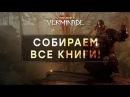 WARHAMMER: VERMINTIDE 2 | КАЧАЕМ ИМБА ГНОМА! [Warhammer: Vermintide 2]