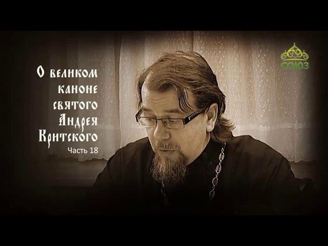 Великий покаянный канон Андрея Критского объясняет священник Константин Корепанов. Часть 18