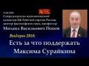 Есть за что поддержать Сурайкина (Выборы-2018). М.В.Попов, идеологическая комиссия ЦК РПР 13.03.2018