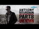 Энтони Бурден: Неизведанные края S05.E06 (41) - New Jersey