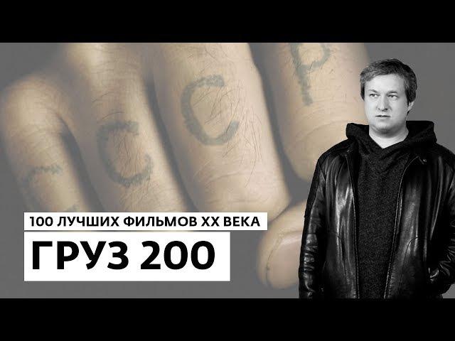Антон Долин о фильме Груз 200 100 лучших фильмов ХХ века