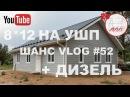 УШП и дизельный котёл Одноэтажный каркасник 12 5*8 5 Застава Коробицина Андрей