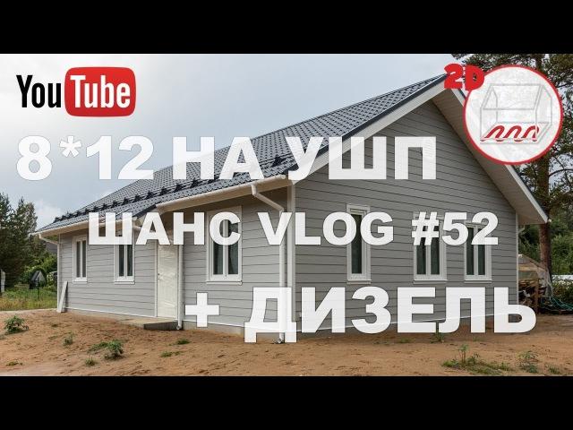 УШП и дизельный котёл | Одноэтажный каркасник 12,5*8,5 | Застава Коробицина | Андрей ...