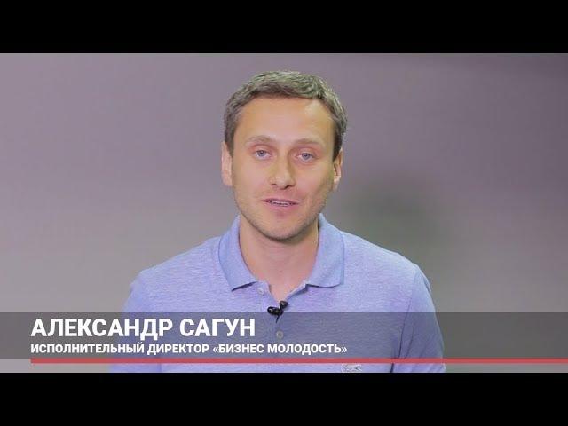 Отзыв Александра Сагуна о тренинге Результативное управление персоналом