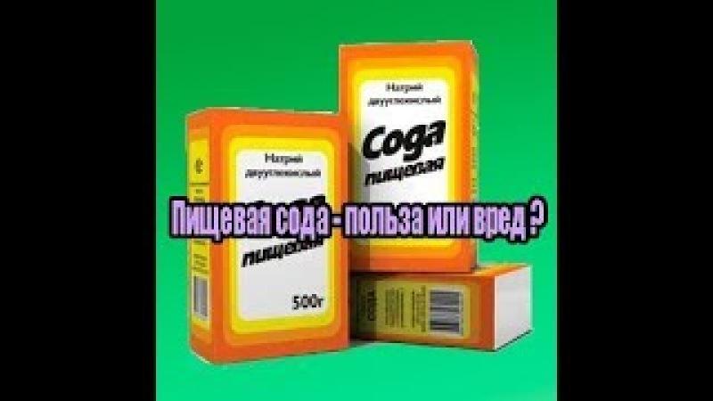 Сода польза или вред . Ольга Бутакова