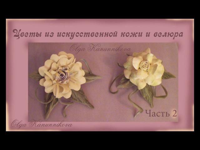 Цветы из искусственной кожи и велюра.Часть2 Flowers made of artificial leather and velour