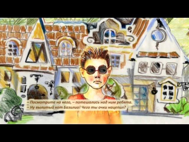Волшебные очки (Сказки из будущего)