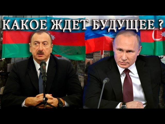 Какое Будущее ждет Азербайджан и Россию?