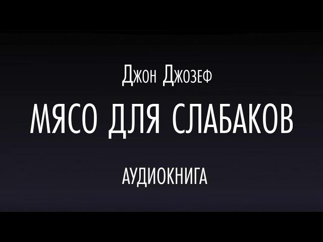 МЯСО ДЛЯ СЛАБАКОВ | Джон Джозеф | Аудиокнига (18)