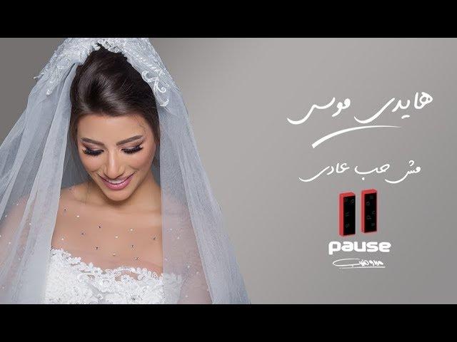Haidy Moussa - Mesh Hob 3ady I هايدي موسي - مش حب عادي
