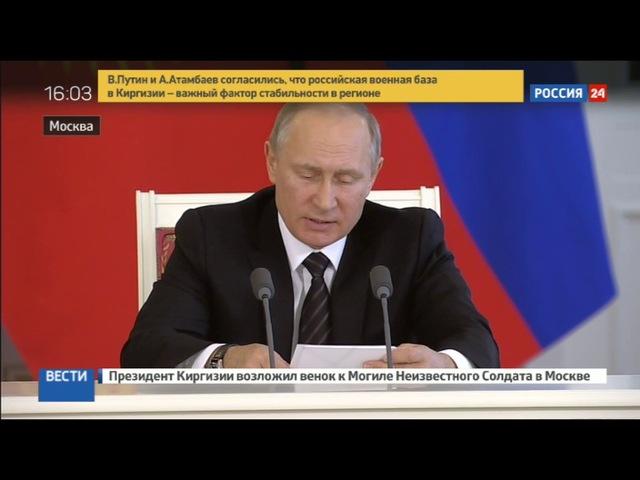 Новости на Россия 24 Россия и Киргизия подписали договор о развитии военно технического сотрудничества